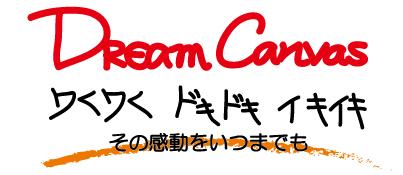 株式会社ドリーム・キャンバス