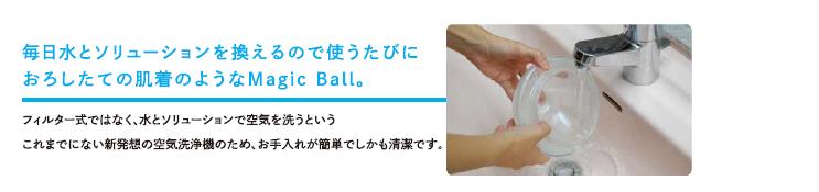 マジックボール特徴